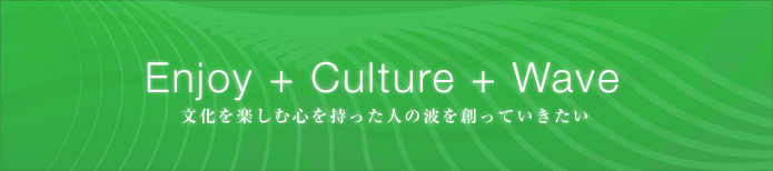 「Enjoy」+「Culture」+「Wave」