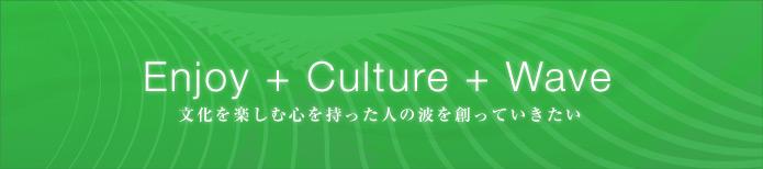 「Enjoy」+「Culture」+「Wave」